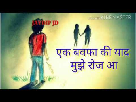 Ek Bewafa Ki Yaad Mujhe Roj Aati Hai || एक बेवफा की याद मुझे रोज आती है || એક બેવફા કી યાદ મુજે રોજ