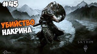 The Elder Scrolls V: Skyrim Прохождение на русском Часть 45 Убийство Накрина