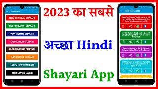 Hindi shayari kaise download kare | Download shayari app | How to make shayari | best shayari app