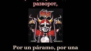 Aria - Hero Of Asphalt - Ария - Герой Aсфальта - Lyrics / Subtitulos en español (Nwobhm) Traducida