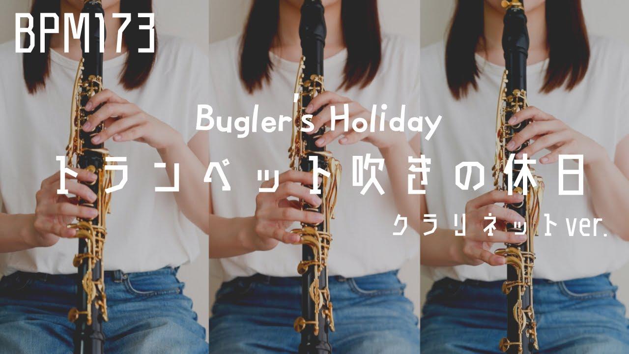【高速シングルタンキング】トランペット吹きの休日   Bugler's Holiday - クラリネットver.-