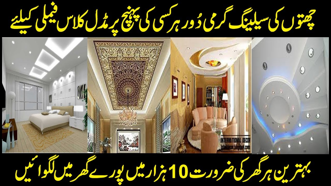 Roof Sealing In Pakistan For Everyone Best Choice For Home And Offices Youtube
