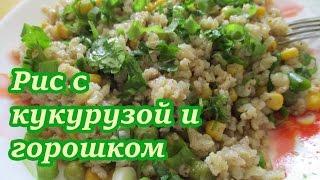 Рецепт! Рис с кукурузой и горошком #26
