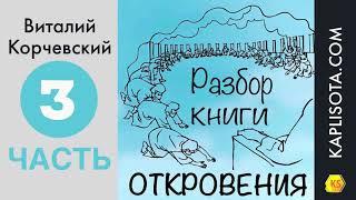 3. Разбор книги Откровения - Виталий Корчевский