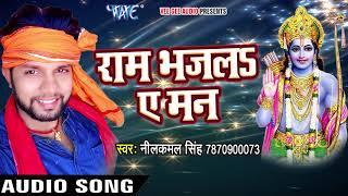 Superhit राम भजन Neelkamal Singh Ram Bhaj La Ae Mann Bhojpuri Ram Bhajan 2017