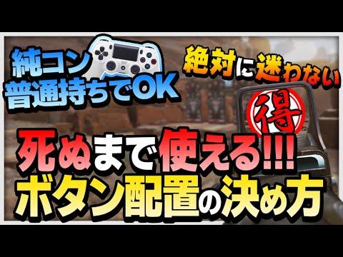 【世界一わかる】この動画を見ればもう、ボタン配置に困りません!【APEX エーペックスレジェンズ】PC PS4 Switch PAD