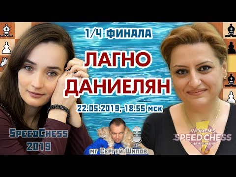 Шахматы блиц ♕ Матч Лагно - Даниелян ⚡️ SCC 1/4 🎤 Сергей Шипов