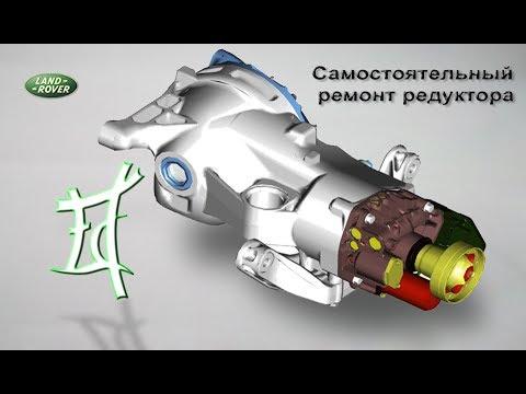 Ремонт заднего редуктора фрилендер 2 своими руками