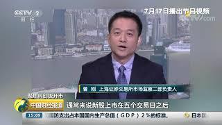 [中国财经报道]聚焦科创板开市 放开科创板前五日涨跌幅限制 可提升市场定价效率| CCTV财经