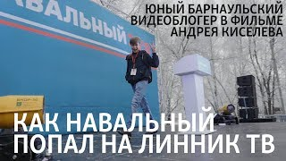 Как Навальный попал на ЛинникТВ