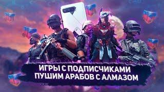 БЕРЕМ АЛМАЗ!! КАСТОМКA НА 300UC | Asus Rog Phone 5 | 90fps | Стр...