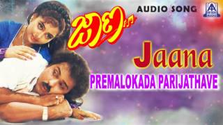 "Jaana - ""Premalokada Parijathave"" Audio Song I Ravichandran, Kasthuri, Shruthi I Akash Audio"
