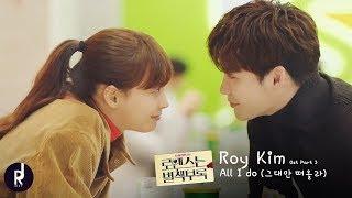 Download [MV] Roy Kim(로이킴) - All I do(그대만 떠올라)   Romance is a Bonus Book (로맨스는 별책부록) OST PART 3   ซับไทย Mp3