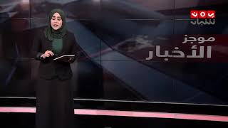 موجز اخبار العاشرة صباحا | 14 - 11 - 2018 | تقديم ايات العزام | يمن شباب