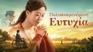 Θρησκευτική ταινία «Πολυαναμενόμενη Ευτυχία» Η αληθινή μαρτυρία ενός χριστιανού