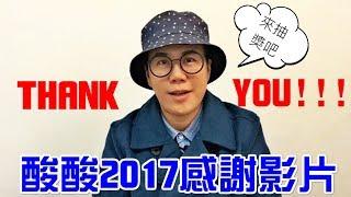 回顧2017(感謝影片+活動) 酸酸