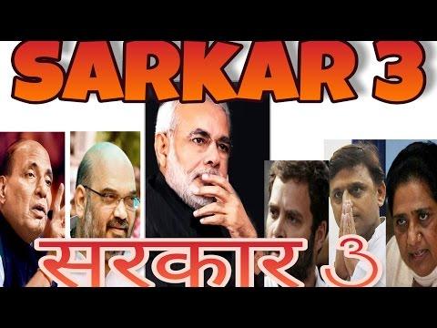 Sarkar 3 | Pm Modi As Sarkar | Shri Narendra Modi | Up Election | Bjp |
