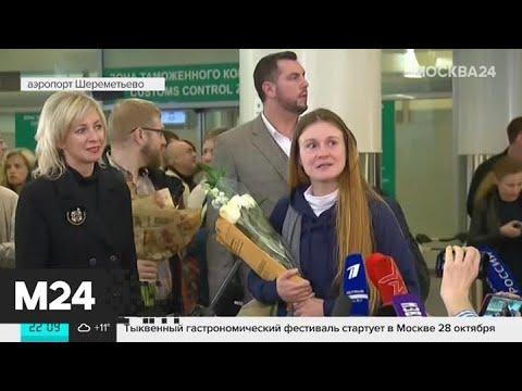 Мария Бутина рассказала о планах на будущее - Москва 24