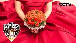 《平安365》 20190430 失踪的新娘| CCTV社会与法