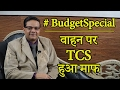#BudgetSpecial2017   TCS is Exempt in case of Purchase of Vehicle above 10 Lakhs