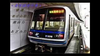 <全区間走行音> 横浜市営地下鉄3000A形 普通 あざみ野行  湘南台→あざみ野