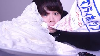 【ASMR】ホイップクリームを食べる!【モッパン】