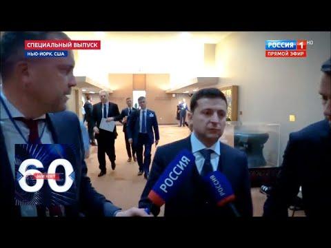 Зеленский собирается вернуть Донбасс и Крым. Эксклюзивное интервью! 60 минут от 25.09.19
