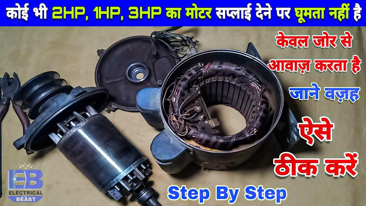 कोई भी मोटर करंट देने पर घूमता नहीं है | How to Repair Bearing Sheet Loose Problem of Motor