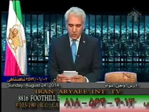 Iran Aryaee 08-24-2014 ایران آریایی با آرین وطن خواه