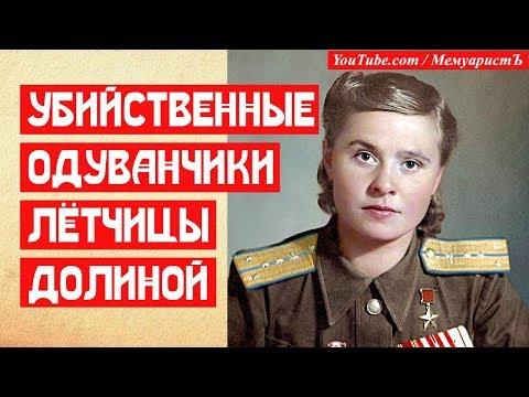 Убийственные одуванчики бомбардировщицы Долиной!