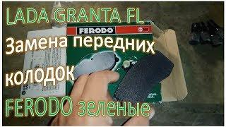 lADA GRANTA FL Замена передних колодок FERODO зеленые