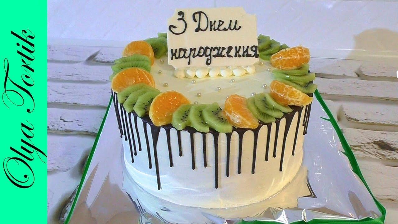 Как выровнять и украсить торт МК Торт с фруктами /// Olya ...