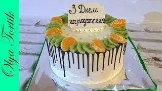 Как выровнять и украсить торт МК Торт с фруктами /// Olya Tortik Домашний Кондитер