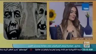 صباح الورد - جداري.. مبادرة لرسم الجرافيتي على حوائط وجدران القرى