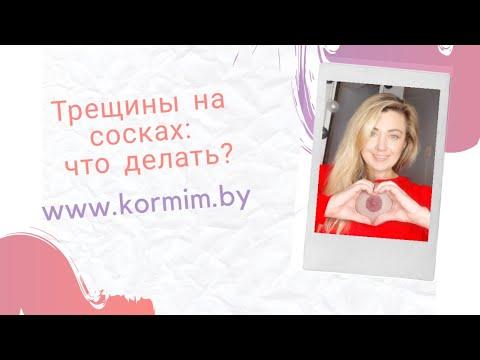 трещины на сосках - Кормим грудью - Форум Дети