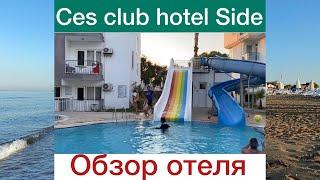 Ces club hotel side Обзор отеля