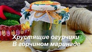 Заготовка #огурцов на #зиму  #Огурцы в горчичном маринаде
