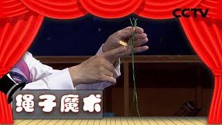 《我爱变魔术》绳子魔术 | CCTV少儿
