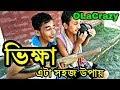 ভিক্ষা এটা সহজ উপায় OLaCrazy Assamese comedy video