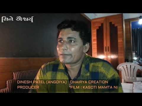 Latest Gujarati Movie 2017 -