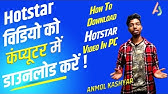 How To Download Video From hotstar | 100% Solved 2019 || PCT
