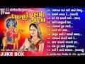 Dashama Ne Vahali Radha || Mamta Soni || Gujarati Full Movie Song  ||