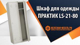 Шкаф ПРАКТИК LS(LE)-21-80 обзор от Железная-Мебель.рф