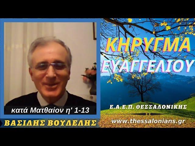 Βασίλης Βουλέλης 19-03-2021 | Η πίστη μας προκαλεί τον θαυμασμό του Κυρίου; | κατά Ματθαίον η' 1-13
