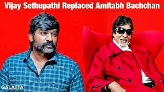 Vijay Sethupathi Replaced Amitabh Bachchan - Balaji Tharaneetharan Reveals