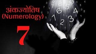 अंकज्योतिष (Numerology) - जानिए उर्ज़ा नंबर 7 की - लकी कलर्स, अनुकूल नंबर, सम्बंधित व्यवसाय