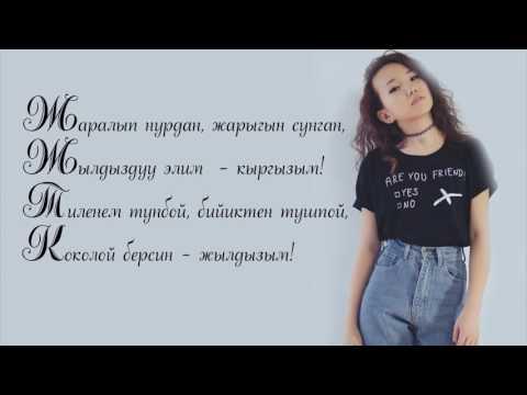 Айыма айылчиева-суроон создору(текст)/ayima ayilchieve -suroon.