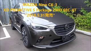 MAZDA New CX-3 XD PROACTIVE S Package(2WD 6EC-AT)展示車撮影!