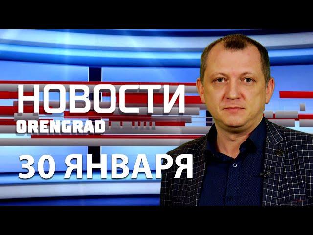 Новости OrenGrad.ru 30.01.2020