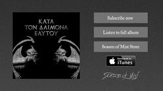 Смотреть клип песни: Rotting Christ - Ahura Mazdā-Aŋra Mainiuu